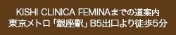 東京メトロ「銀座駅」B5出口より徒歩5分