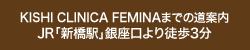JR「新橋駅」銀座口より徒歩3分