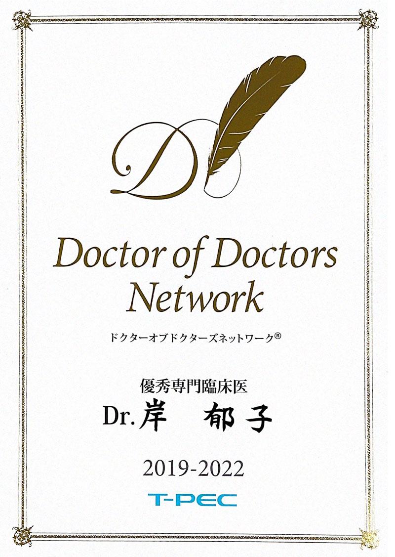 医師間で信頼されている医師