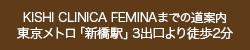 東京メトロ「新橋駅」3出口より徒歩2分